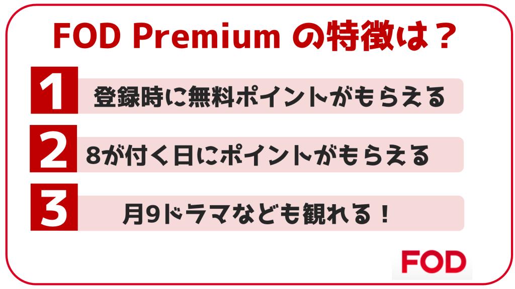 FOD Premiumの特徴